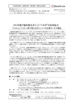 """EC市場で福利厚生ポイント""""ベネポ""""の利用拡大"""