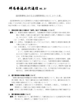 No.31 巡回指導時における主な質問事項について
