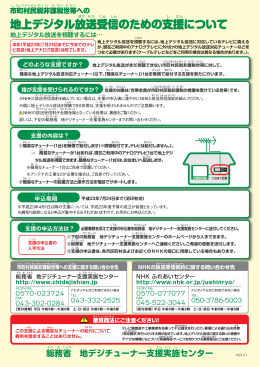 地上デジタル放送受信のための支援について