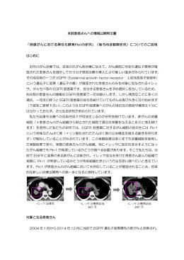 本院患者さんへの情報公開用文書 「肺腺がんにおける