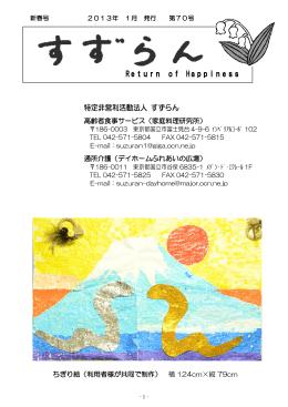 第70号 2013年1月 - 食と花のすずらんデイサービス