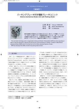 製品紹介] パーキングブレーキ付き電動ブレーキユニット