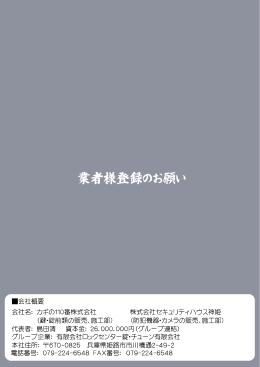 PDF - カギの110番