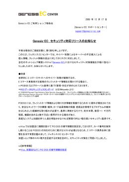 Genesis-EC セキュリティ対応リリースのお知らせ - Genesis