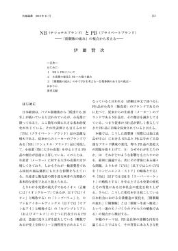 伊 藤 賢 次 - 名城大学経営学部