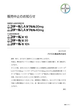ニコデールLAカプセル20mg/40mg,ニコデール錠10/錠