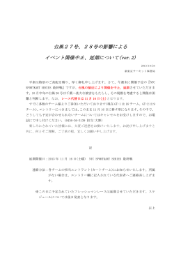 台風27号、28号の影響による イベント開催中止
