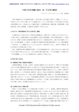 中国子会社再編の基本(5)不正常な撤退