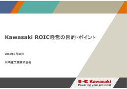 Kawasaki ROIC経営の目的・ポイント