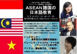 ASEAN諸国の 日本語教育