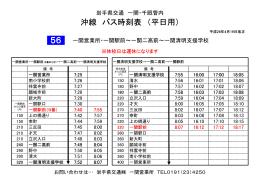 沖線 バス時刻表 (平日用)