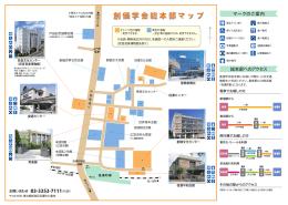 創価学会総本部マップ(日本語版)