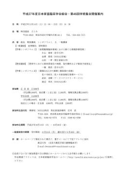 平成27年度日本家畜臨床学会総会・第46回学術集会