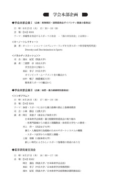 学会本部企画(PDF)のダウンロード