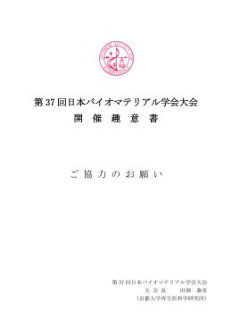 第 37 回日本バイオマテリアル学会大会 開 催 趣 意 書 ご 協 力 の お 願 い