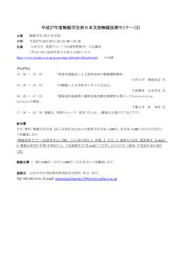 平成27年度触媒学会西日本支部触媒技術セミナー(2)