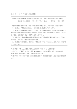 日本ヘリコバクター学会からの注意喚起 「血清ピロリ菌抗体検査」結果