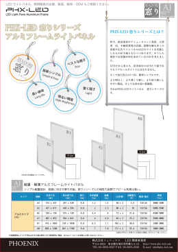 PHX-LED 窓りシリーズ アルミフレームライトパネル PHX