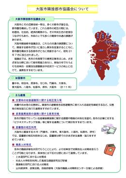 パネルディスカッション配布資料(大阪市) 約270KB