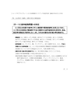 (Ⅳ-10)紛争鉱物問題への対応