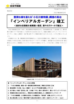 「小石川植物園」隣接の高台 『インペリアルガーデン』竣工