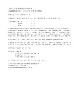 九州大学生体防御医学研究所 免疫遺伝学分野 ポスドク研究員の募集