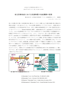 宿主防御免疫における抗菌物質の免疫調節の役割