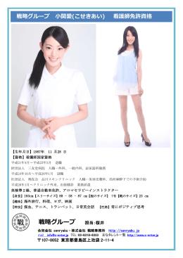 小関 愛 PDFファイル