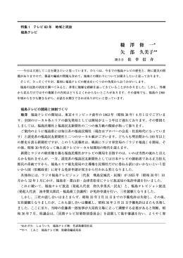 福島テレビ - 日本大学法学部