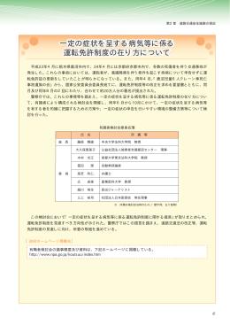 一定の症状を呈する病気等に係る運転免許制度の在り方について(PDF