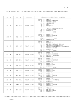 一定規模以上の委託先の役員に就いている退職公務員および日本銀行