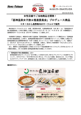 「昼神温泉女子旅  推進委員会」プロデュース商品発売