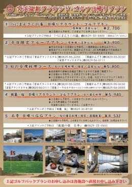 5,800 ¥5,800 ② 平日限定グループプラン(昼御膳 + 温泉入浴