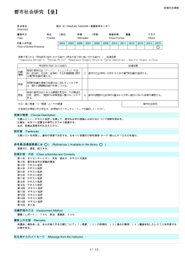 都市社会研究 【昼】