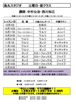 烏丸スタジオ 土曜日・昼クラス 講師:中村公治・西川知江