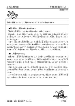 外国と日本ではどうして時間がちがうの、どうして時差があるの
