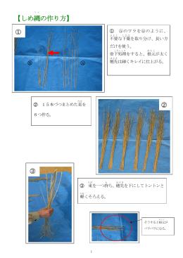 らぼ・れたあH25-No.92「しめ縄の作り方」