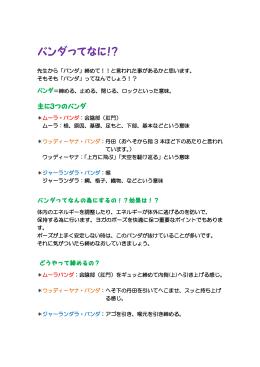 「バンダ」ってな - ヨガ教室 兵庫(伊丹)