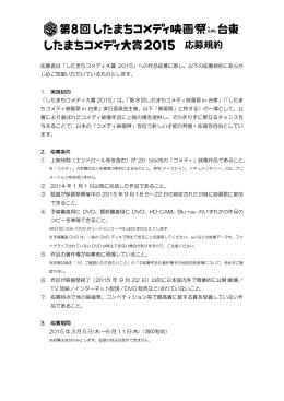 応募規約 - したまちコメディ映画祭in台東