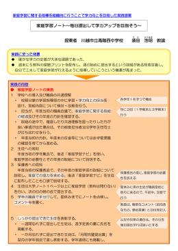 提案者 川越市立高階西中学校 須田 浩 明 教諭 家庭学習ノート~毎日
