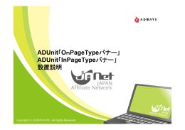 スマートフォン専用広告(ADUnit)」のPDF資料