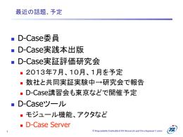 D-Case委員 D-Case実践本出版 D-Case実証評価研究会 D
