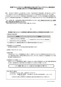 住信アセットマネジメント株式会社と中央三井アセットマネジメント株式