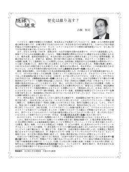 歴史は繰り返す? - 公益社団法人 日本生物工学会