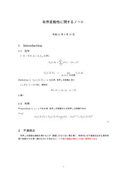 有界$p$次変動(finite p-variation)についてのノート