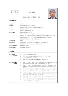 泉 啓介 - 徳島文理大学
