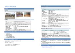 多賀城泉保育園(PDF:136KB)