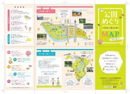 ウォーキング - 仙台市公園緑地協会