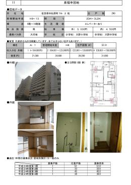 11.泉福寺団地[PDFファイル/47KB]