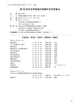 第 38 回日本呼吸器内視鏡学会学術集会